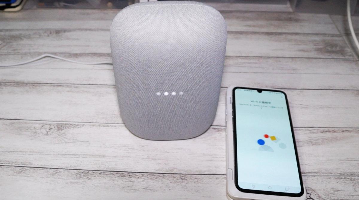 Google Nest Audioをセットアップして再生